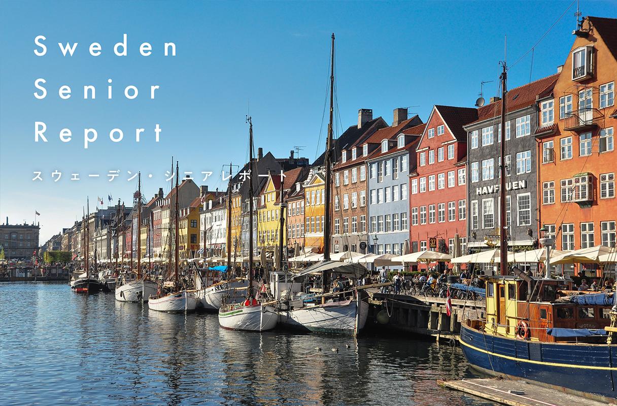 スウェーデンシニアレポート